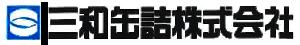 三和缶詰株式会社